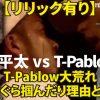 【リリック有り】晋平太 vs T-Pablowのリリック、コンプラ内容要約。胸ぐら掴んだ理由とは【フリースタイルダンジョン3rd#90】
