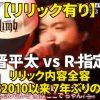 【リリック有り】晋平太 vs R-指定のリリック全容。7年ぶりの対戦!コンプラ無し【フリースタイルダンジョン3rd#91】